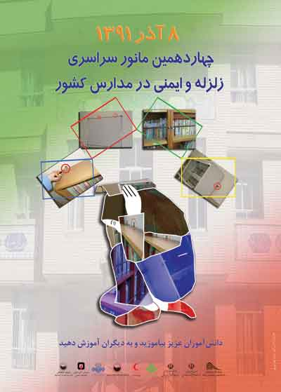 poster-manovr13b