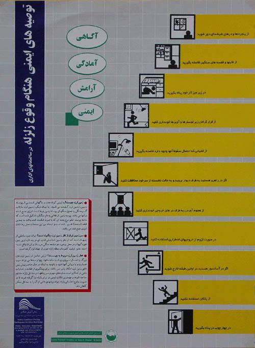 poster-tosiye-edarat
