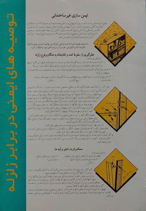 poster-tosiye2