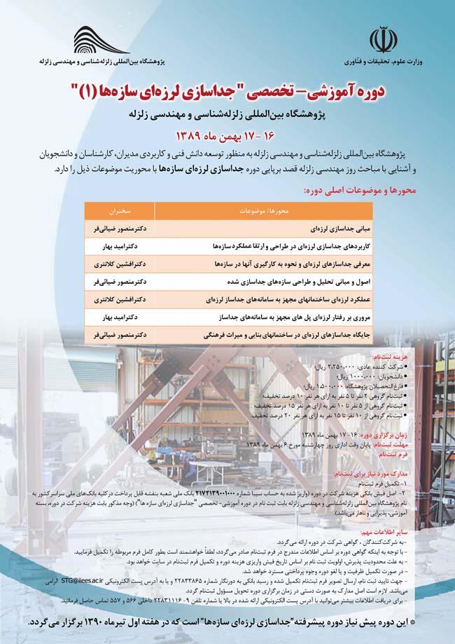 sazeh_poster_8911_small