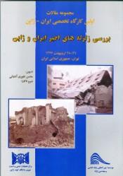 مجموعه مقالات اولین کارگاه تخصصی ایران- ژاپن