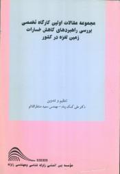 مجموعه مقالات اولین کارگاه تخصصی بررسی راهبردهای