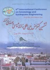ششمین کنفرانس بین المللی زلزله شناسی