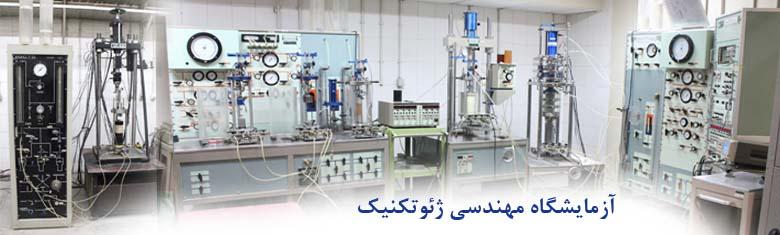 آزمایشگاه مهندسی ژئوتکنیک