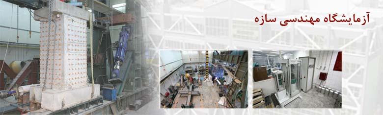 آزمایشگاه مهندسی سازه