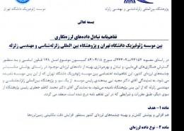 تفاهم نامه بین پژوهشگاه و موسسه ژئوفیزیک تهران